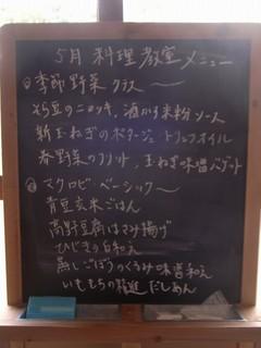 yukashi_kokuban.jpg