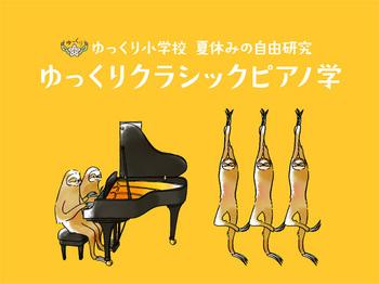 yukkuri-piano.jpg