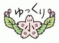 yukkurisho.jpg