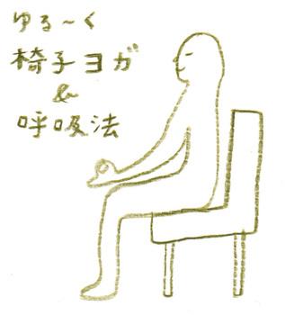 yukuisuyoga.jpg