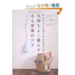 yurukaji_book.jpg