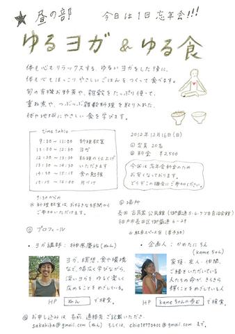 yuruyoga-syoku1212d.jpg