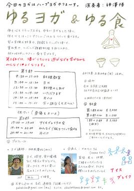 yuruyoga_syoku3.jpg