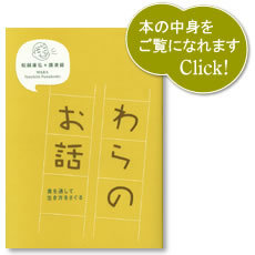 book_waranoohanashi.jpg